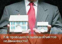 этого Оценка квартиры как проводится познал