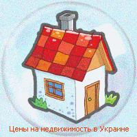 Цены на недвижимость в Украине