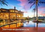 Продажа элитной недвижимости: шикарные квартиры в лучших районах